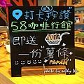 58咖啡行館 (28).JPG
