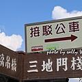 屏東琉璃橋 (21).JPG