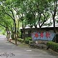 屏東琉璃橋 (36).JPG