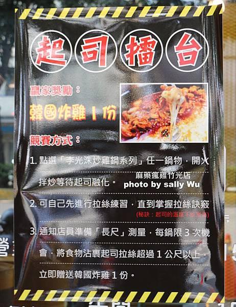 麻藥瘋雞竹光店 (6).JPG