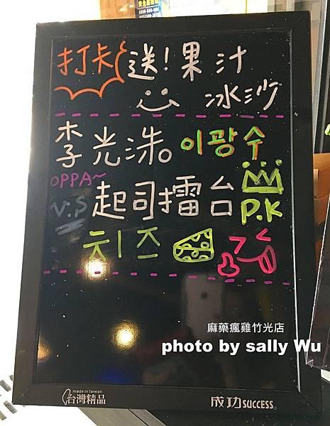 麻藥瘋雞竹光店 (9).JPG