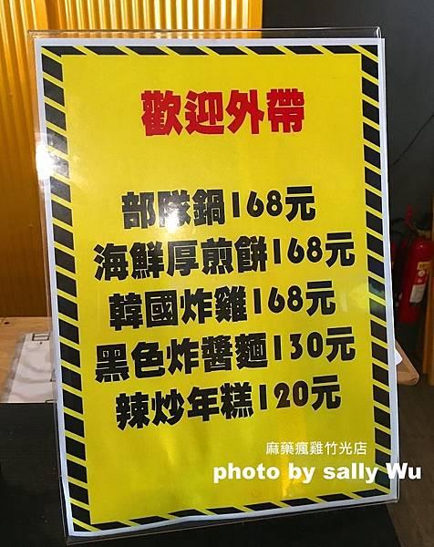 麻藥瘋雞竹光店 (10).JPG