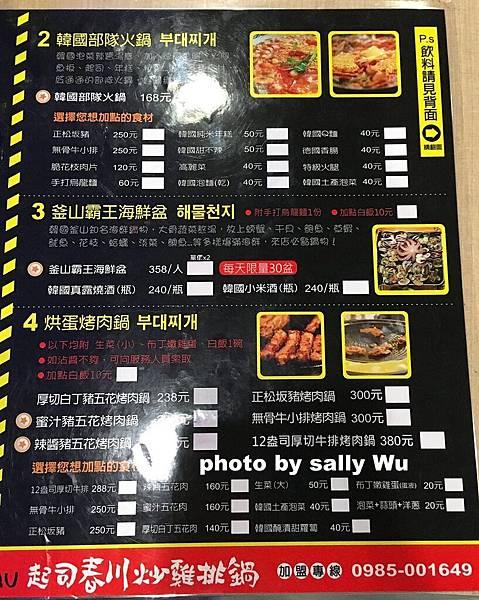 麻藥瘋雞竹光店 (19).JPG