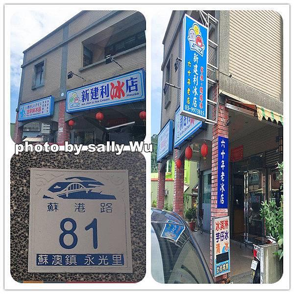 新建利冰店 (3).jpg