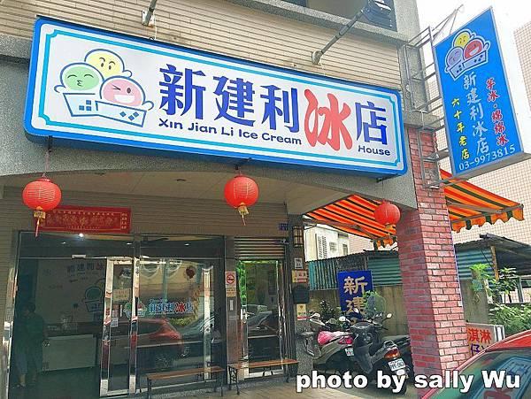 新建利冰店 (2).JPG