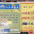 新建利冰店 (7).JPG