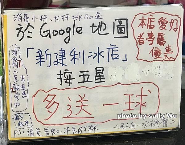 新建利冰店 (8).JPG