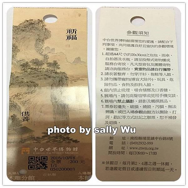 中台世界博物館 (73).jpg