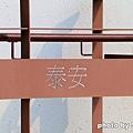 泰安休息站旋轉木馬 (28).JPG