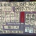 苗栗中央飯店 (4).JPG