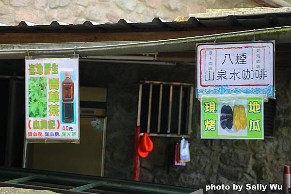八煙聚落水中央 (11).JPG