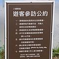 八煙聚落水中央 (27).JPG