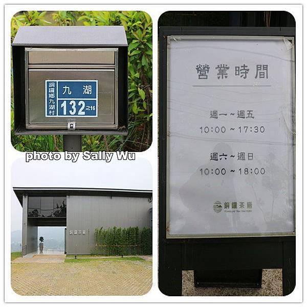 銅鑼茶廠 (3).jpg