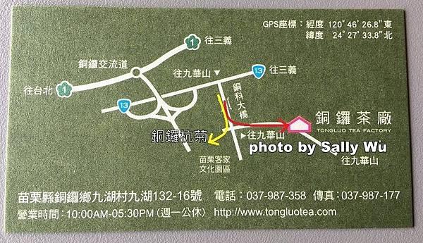 銅鑼茶廠 (58).JPG