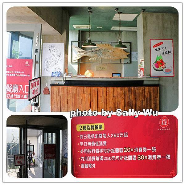 紅毛港小紅食堂旋轉餐廳 (15).jpg