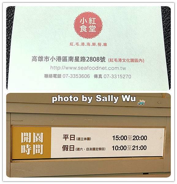紅毛港小紅食堂旋轉餐廳 (72).jpg