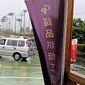 超品起司烘培工坊 (3).JPG