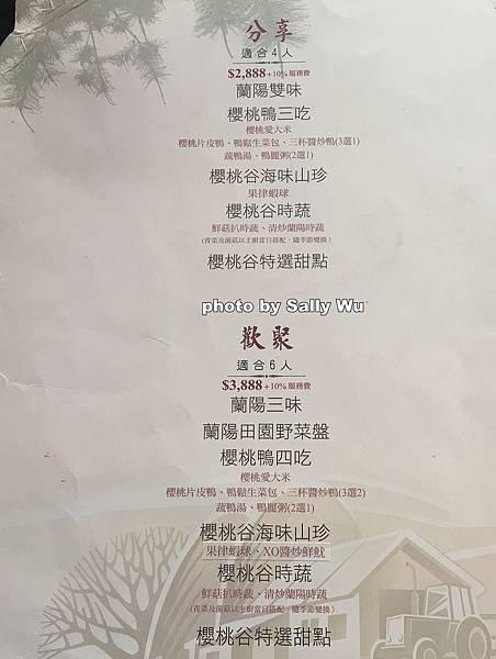 宜蘭櫻桃谷 (42).JPG