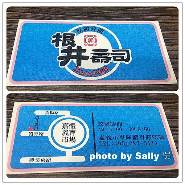 根井壽司(原體育館壽司) (26).jpg