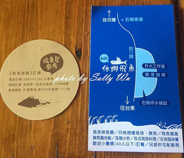 台東飛魚 (42).jpg