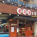 新竹老漁港海鮮餐廳 (3).JPG