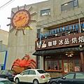 新竹老漁港海鮮餐廳 (2).JPG