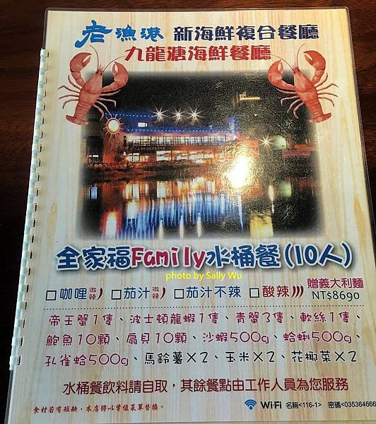 新竹老漁港海鮮餐廳 (11).JPG