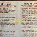 新竹老漁港海鮮餐廳 (12).JPG