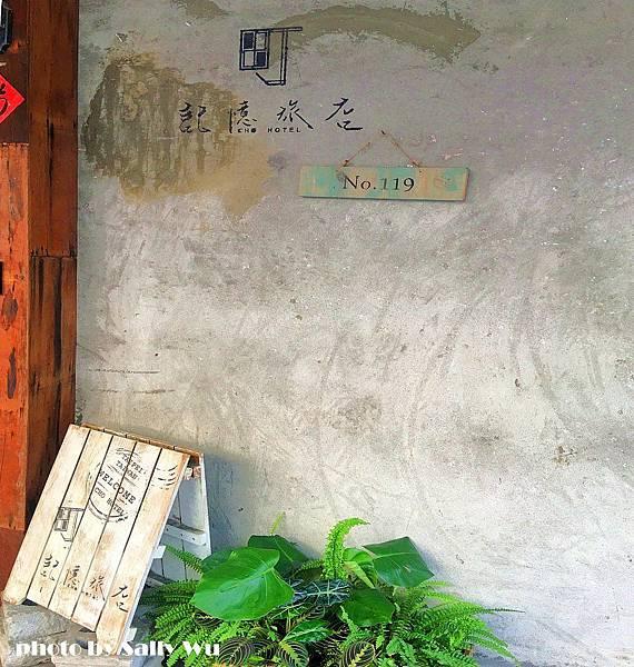 町記憶旅店 (3).JPG