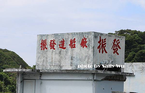 阿根納造船廠&正濱漁港 (8).JPG