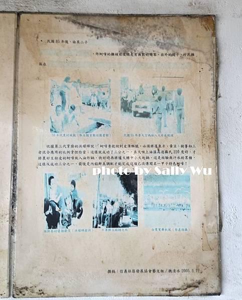 芳苑鄉 大樹下蚵仔爹 (17).JPG