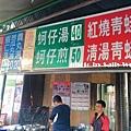 北港圓環紅燒青蛙清湯青蛙 (6).JPG