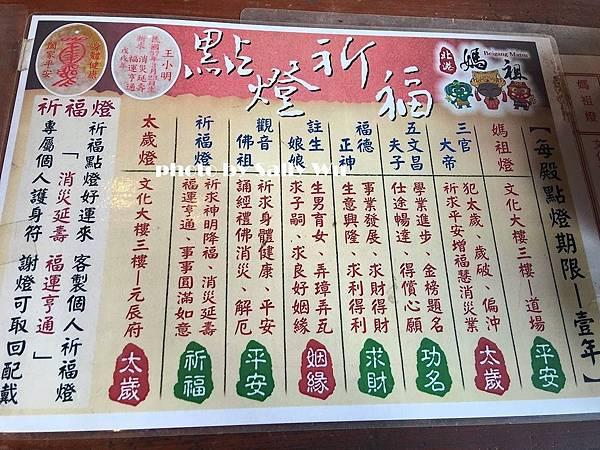 北港圓環紅燒青蛙清湯青蛙 (29).JPG
