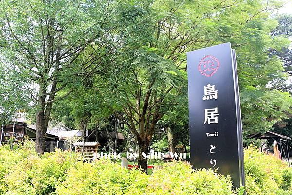 南投鳥居餐廳 (3).JPG