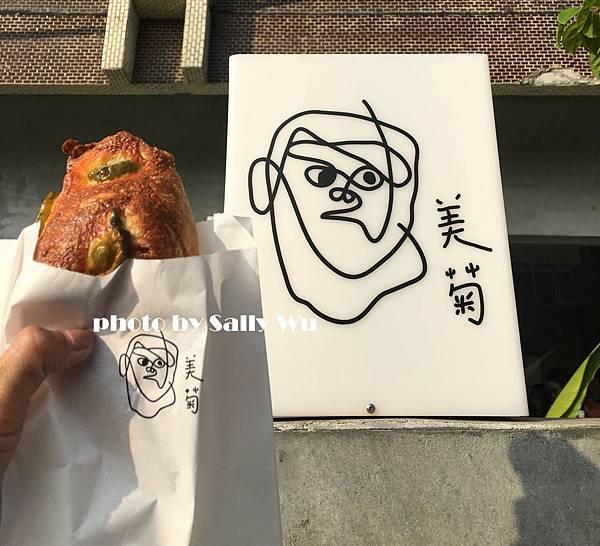 美菊麵包 (6).JPG
