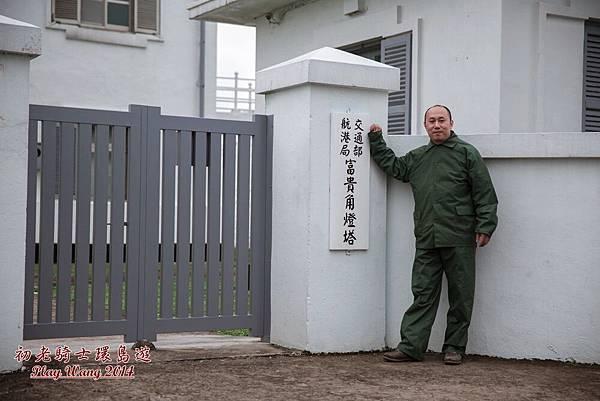 2014-05-初老騎士5日環島-第五天 (57).jpg