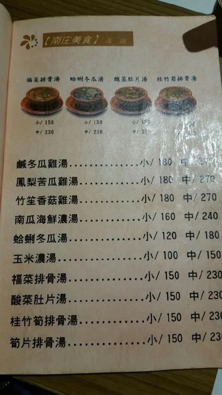 南庄客家料理_1204 (Copy).jpg