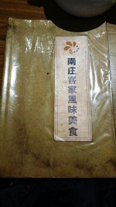 南庄客家料理_123 (Copy).jpg