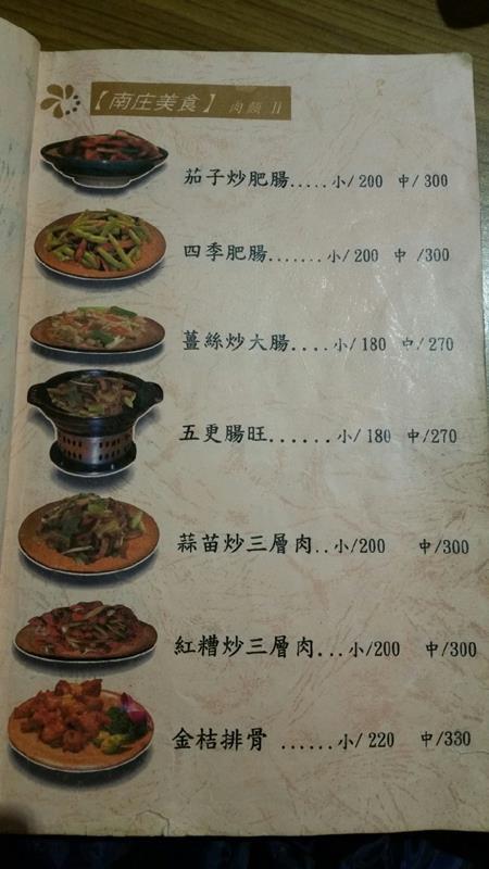 南庄客家料理_2179 (Copy).jpg
