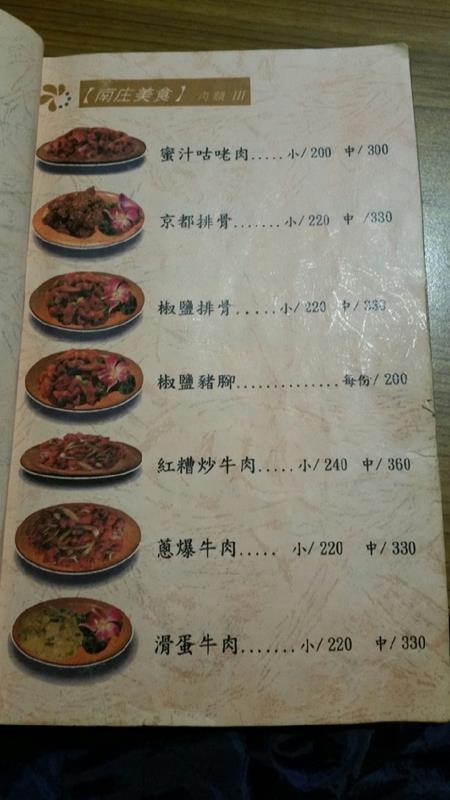 南庄客家料理_4057 (Copy).jpg