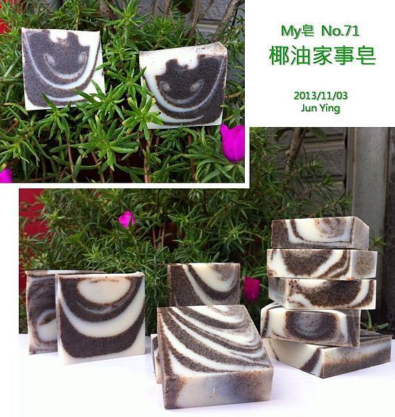 My皂~No.071 椰油家事皂