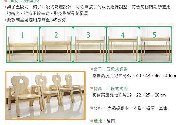 加大款-桌椅組