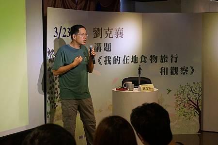 0323劉克襄文學講堂01