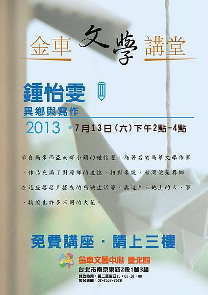 6月文學講堂現場海報