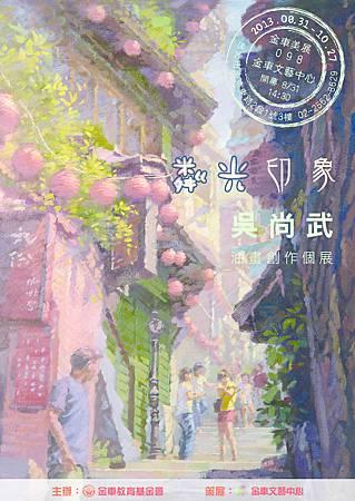 美展098吳尚武海報2