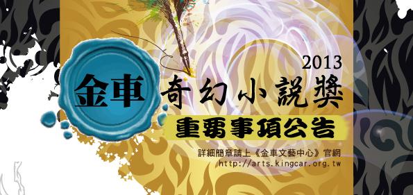 奇幻小說獎公告