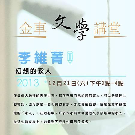 12月文學講堂現場海報方形