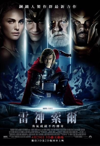 雷神索爾Thor.jpg