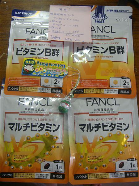 請人幫我從日本買回來的fancl營養品-綜合維他命&維他命B群