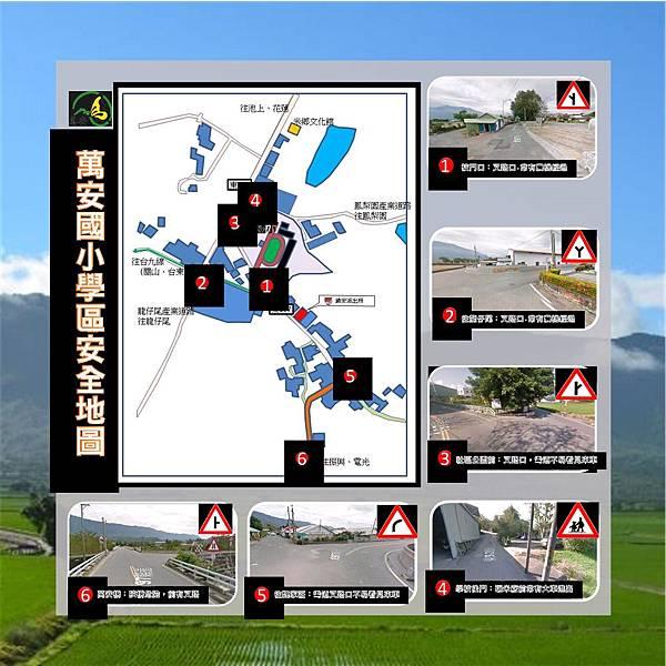 二-2-2萬安國小學區安全地圖.jpg